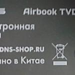 Меняем разъем usb у Airbook TVD704